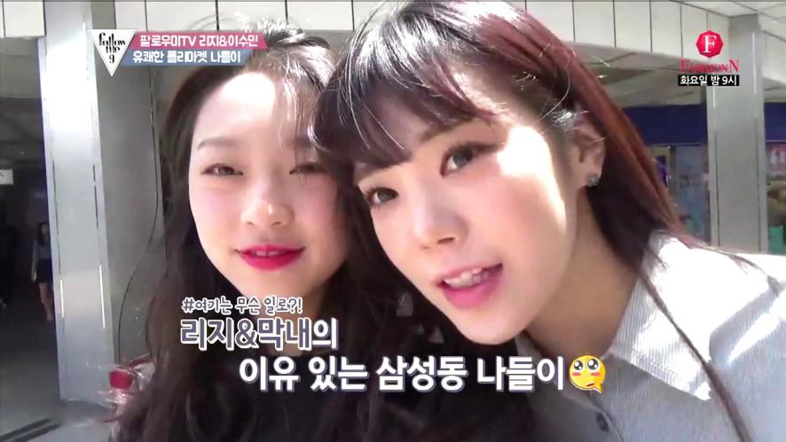 리지&수민 삼성동 플리마켓 나들이♡ <팔로우미9>