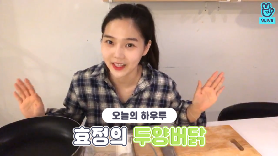 [V PICK! HOW TO in V] 효정의 두양버닭 (HOW TO COOK HYOJUNG's Health Food)