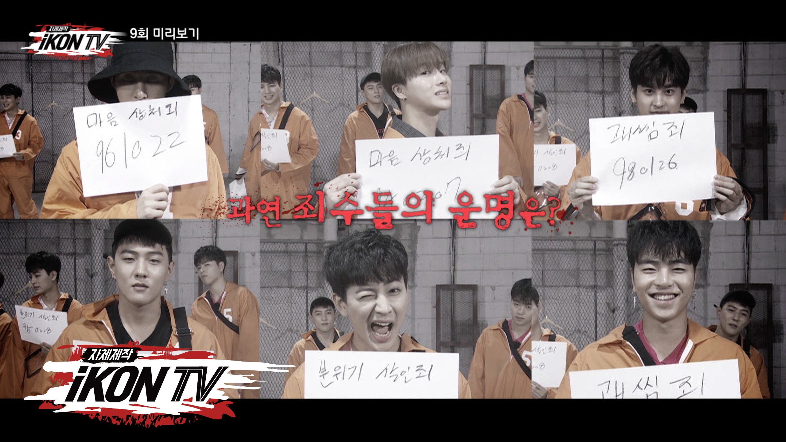 iKON - '자체제작 iKON TV' EP.9 PREVIEW