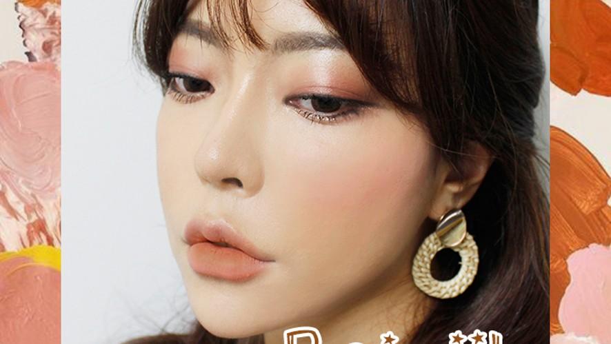 Brown Make-up 브라운 데일리 메이크업