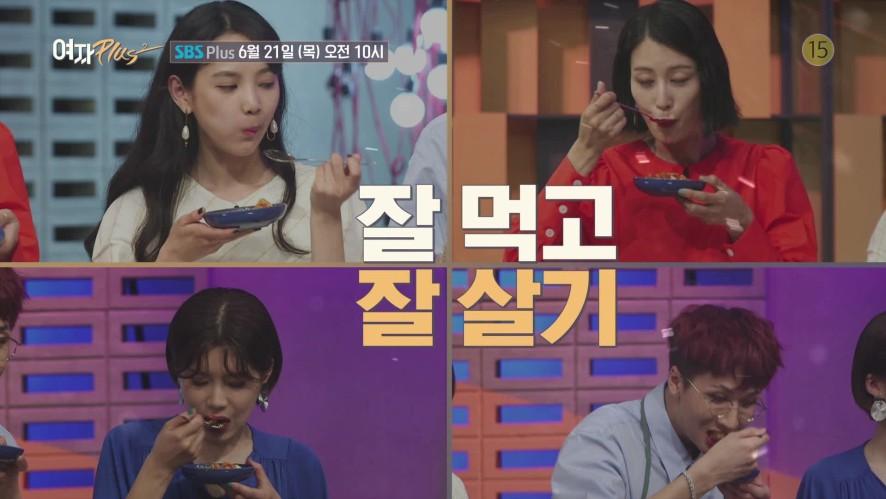 [예고] 여자플러스 시즌2 7회- 잘먹고, 잘살기! 최애음식 건강하게 즐기는 방법은?!