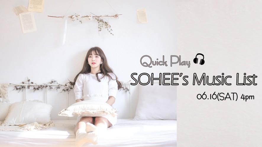 ☆김소희☆ Quick Play SOHEE's Music List