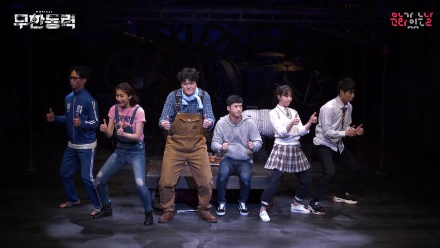 [HIGHLIGHT] 문화가 있는 날! 뮤지컬 [무한동력] 공연실황 / Musical 'Infinite Power' Live