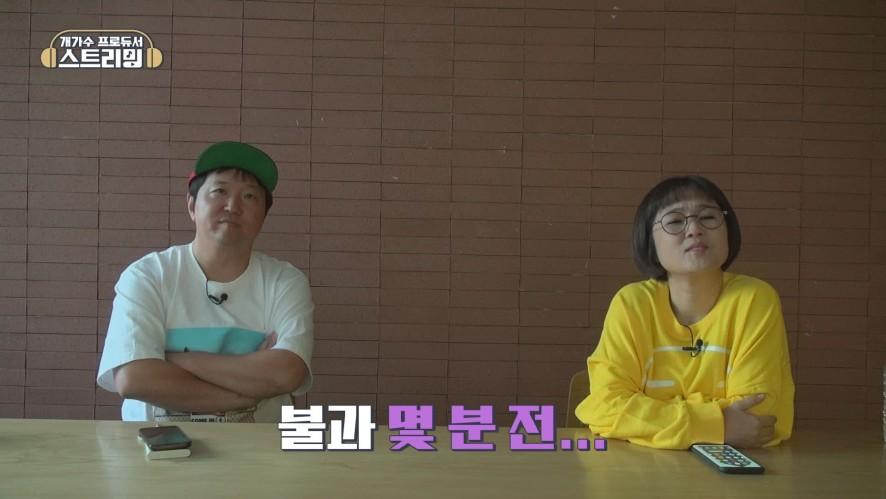 <스트리밍> EP02_정형돈 vs 송은이 티격태격 신경전 Hyung Don vs Eun-yi