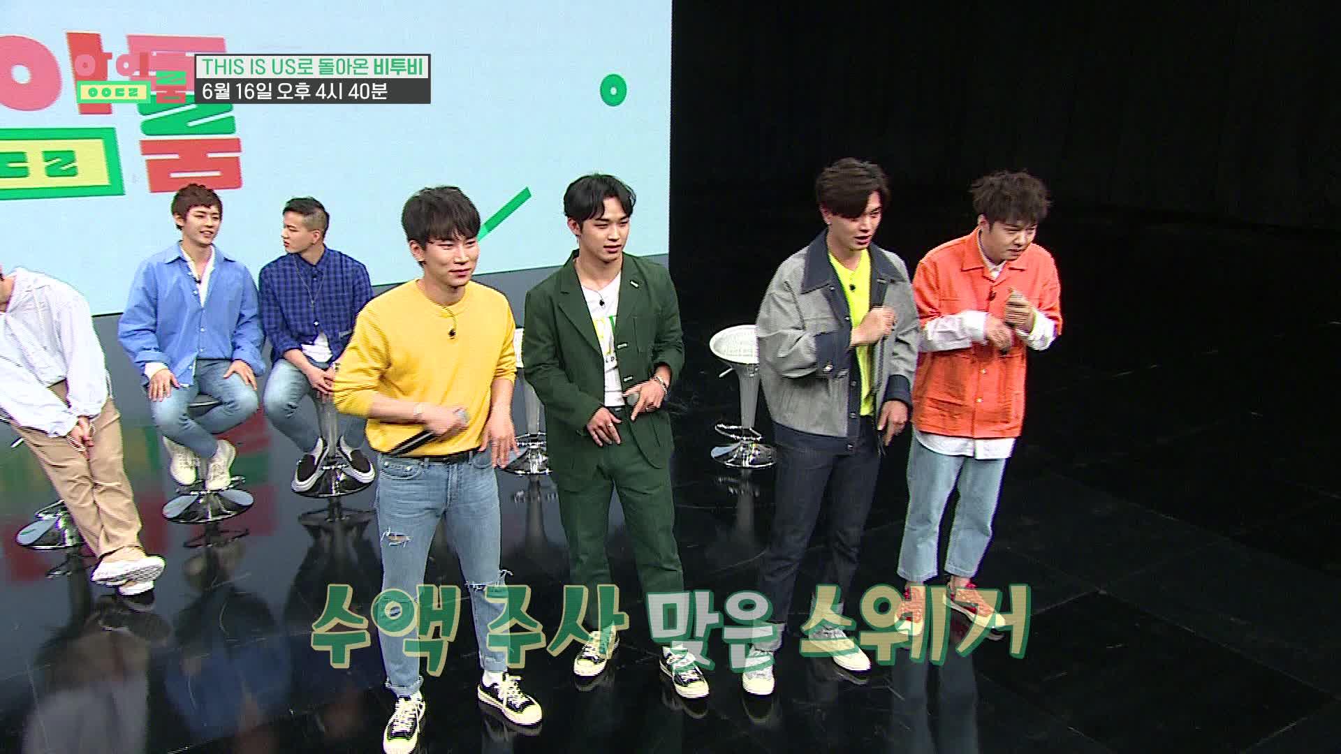6회 선공개 영상