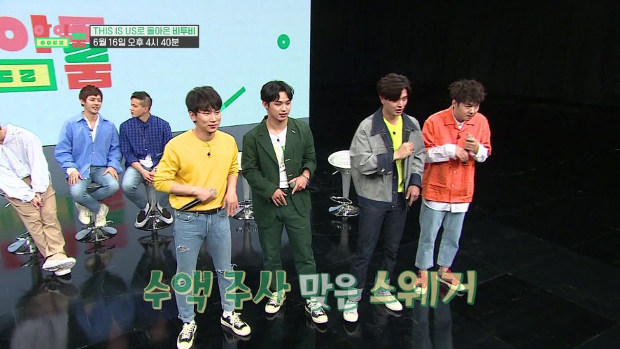 <아이돌룸> 6회 선공개 - 비투비(BTOB)가 뤱을한다 호옹~홍홍~