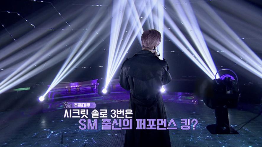 [선공개] SM가수?? 뒷모습 마저도 빛.나.는. 퍼포먼스킹! @ 더 콜