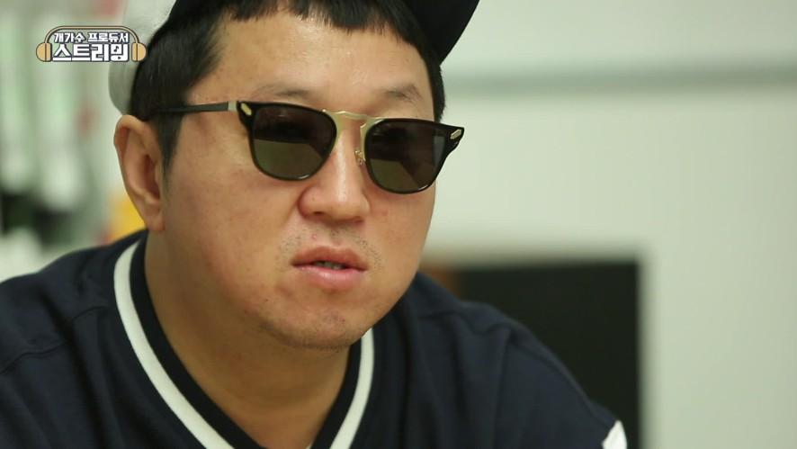 <스트리밍> EP05_아이돌 전문가 형돈의 귀여운 뽀시래기 크루는? Who is Hyung Don's idol crew?