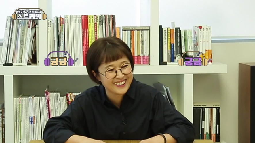 <스트리밍> EP03_신생아(?) 프로듀서 은이의 구세주 등장! Eun-yi's savior