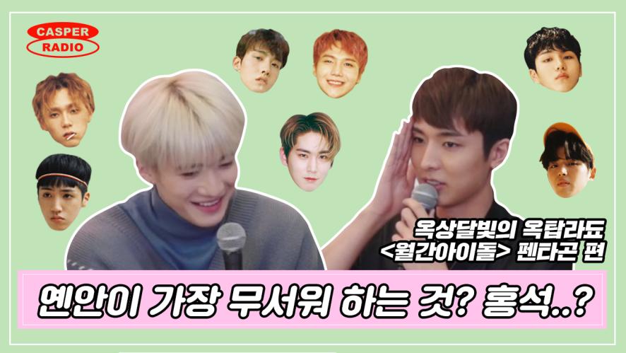 [월간아이돌/펜타곤] 옌안이 가장 무서워 하는 것은? 홍석?
