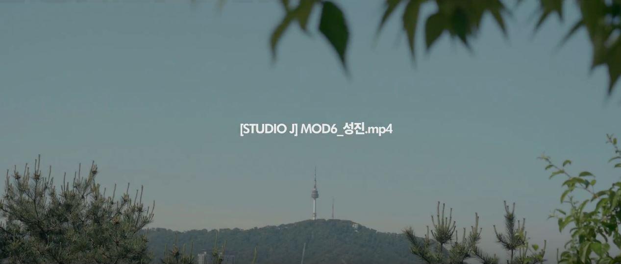 [STUDIO J] MOD6_성진.mp4