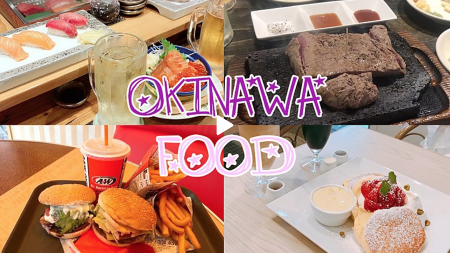 Japan okinawa travel, Food 일본 오키나와여행 맛집&꿀팁..?/얏바리스테이크,포장마차거리,오모카지테라스,AW버거