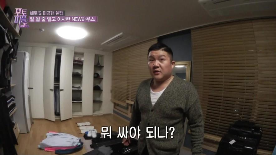 [선공개] 세호'S 미공개 셀캠
