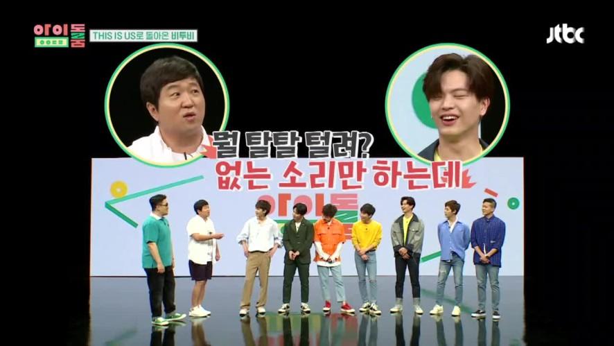아이돌룸(IDOL ROOM) 6회 - 돈희콘희의 중상모략에 탈탈 털린 육성재 Yook Sungjae is teased by Donhee and Conhee