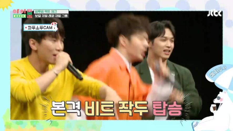 """아이돌룸(IDOL ROOM) 6회 - 비투비 보컬라인이 부르는 'Forever'♬ """"Forever"""" by BTOB vocalists"""