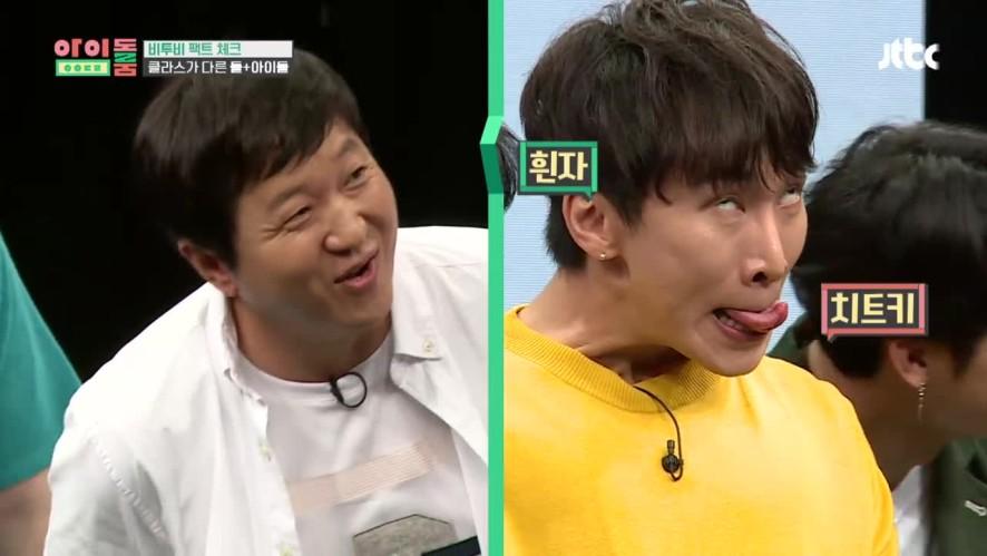 아이돌룸(IDOL ROOM) 6회 - 비투비, 클라스가 다른 돌+아이돌 BTOB, idol band of nuts