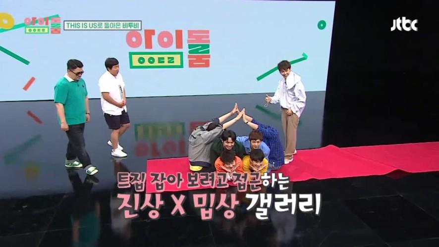 아이돌룸(IDOL ROOM) 6회 - 레드카펫 포즈 장인 비투비의 신작 대 공개★ BTOB's new red carpet pose