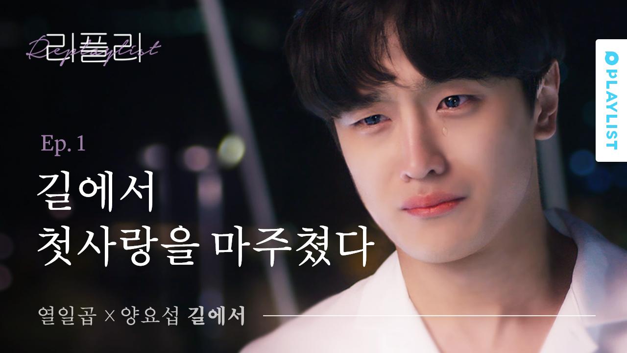 [리플리] EP.01 열일곱X양요섭 - 길에서 MV