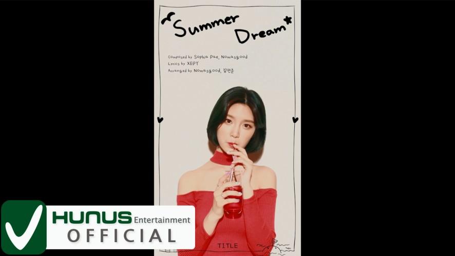 엘리스(ELRIS) - 3rd MINI ALBUM 'SUMMER DREAM' Highlight Medley