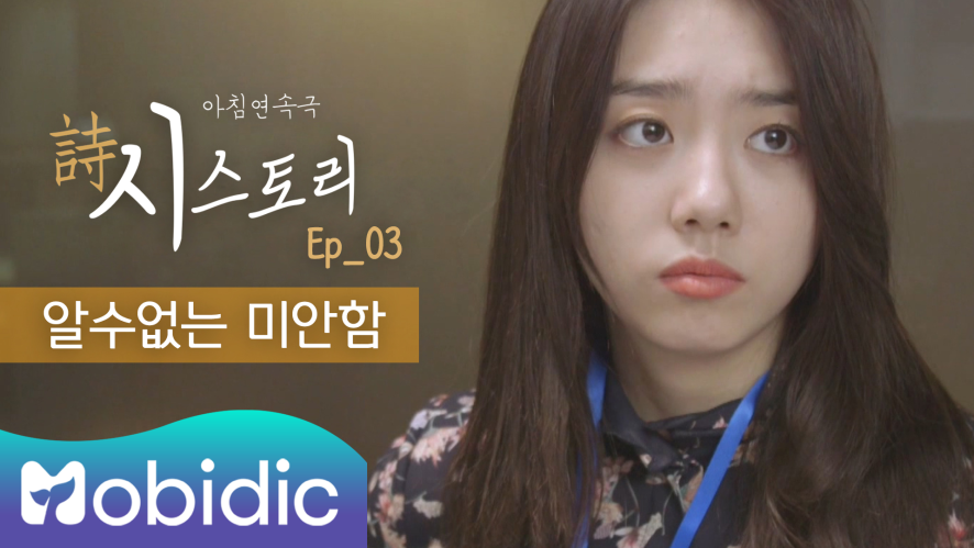 <시(詩)스토리> 3화 알 수 없는 미안함 (Poetic Story Ep 3: why do I feel apologetic)