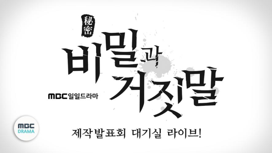 [비밀과 거짓말] 제작발표회 대기실 라이브!