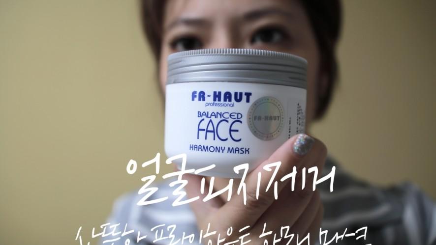 [1분팁] 얼굴 피지 관리 여름피부관리 클레이마스크 어때? How about clay mask for skincare?