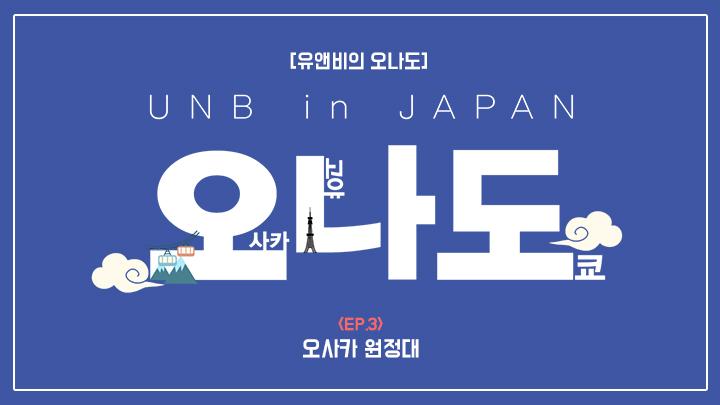 [유앤비의 오나도] EP.3 오사카 원정대