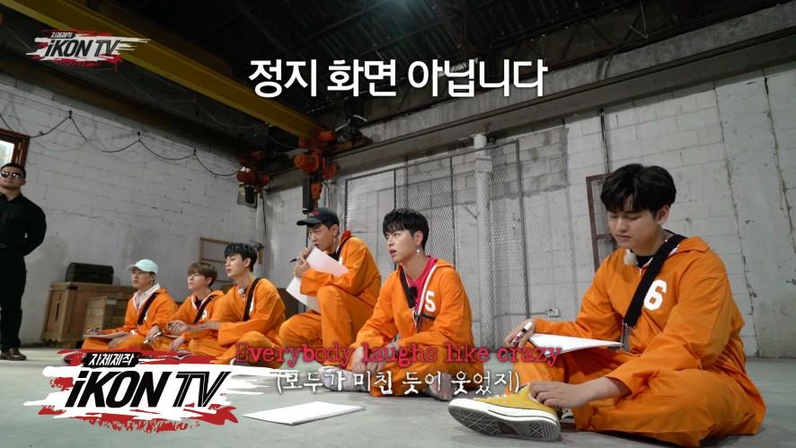 iKON - '자체제작 iKON TV' EP.9 Unreleased Clip (Listening test)