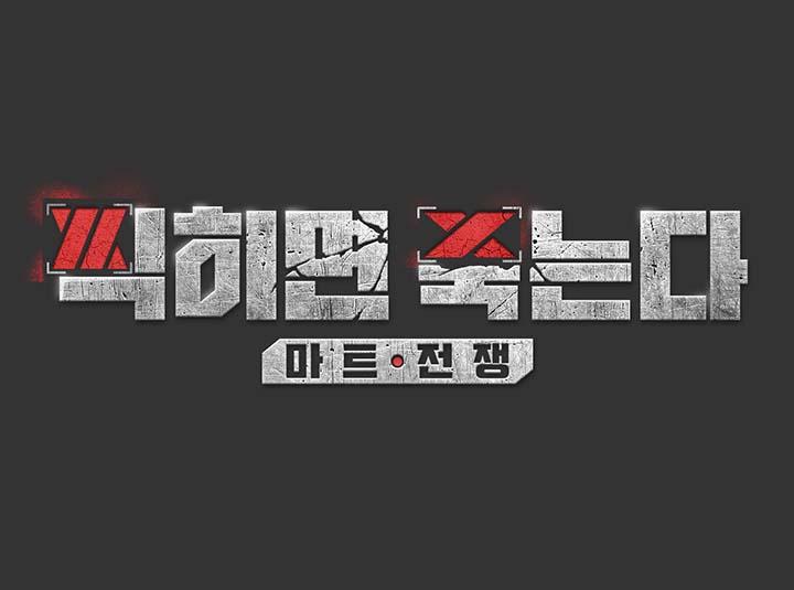 심야의 추격전! <찍히면 죽는다> 깜짝 미션 LIVE
