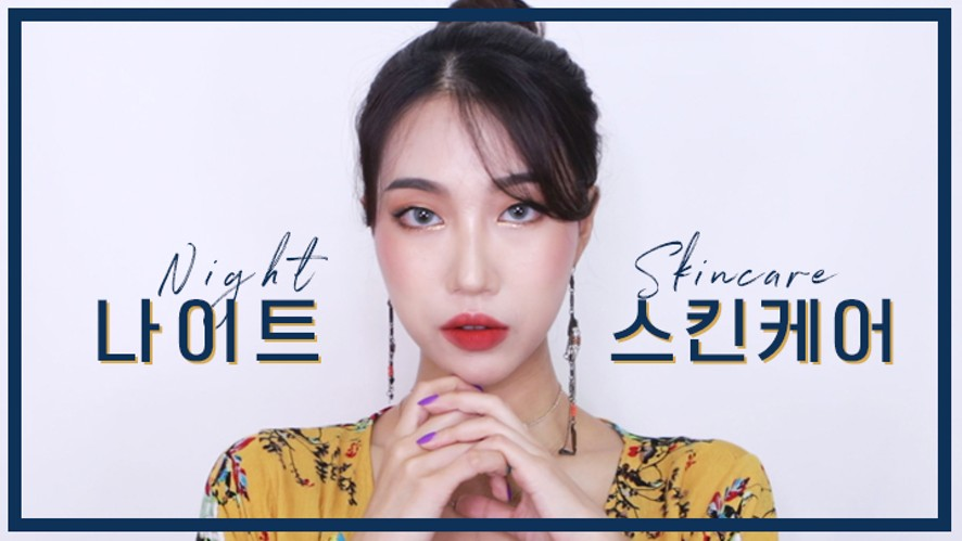 [Minsco] 나이트 스킨케어 루틴! Night Skincare Routine for Sensitive skin