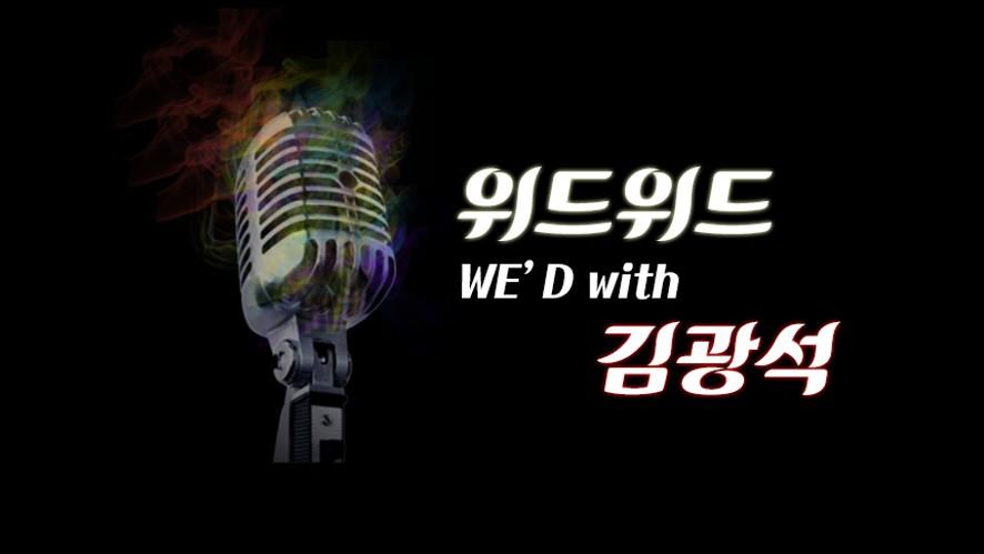 [WE'D] 위드 위드 김광석 Part.1 (WE'D with Kim Kwang Suk Part.1)
