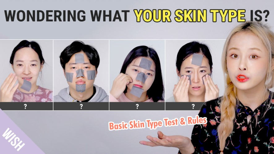 How to Know Your Skin Type | From Test to Skin Care Rules | What's TRENDing
