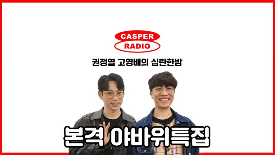 [캐스퍼라디오/십란한밤] 우리 중 누가 권정열이게?? 본격 야바위특집!!