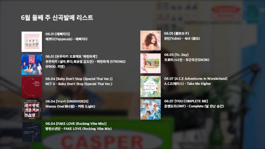 [캐스퍼라디오/베뉴팝] 6월 1주차 K-POP 발매 리뷰