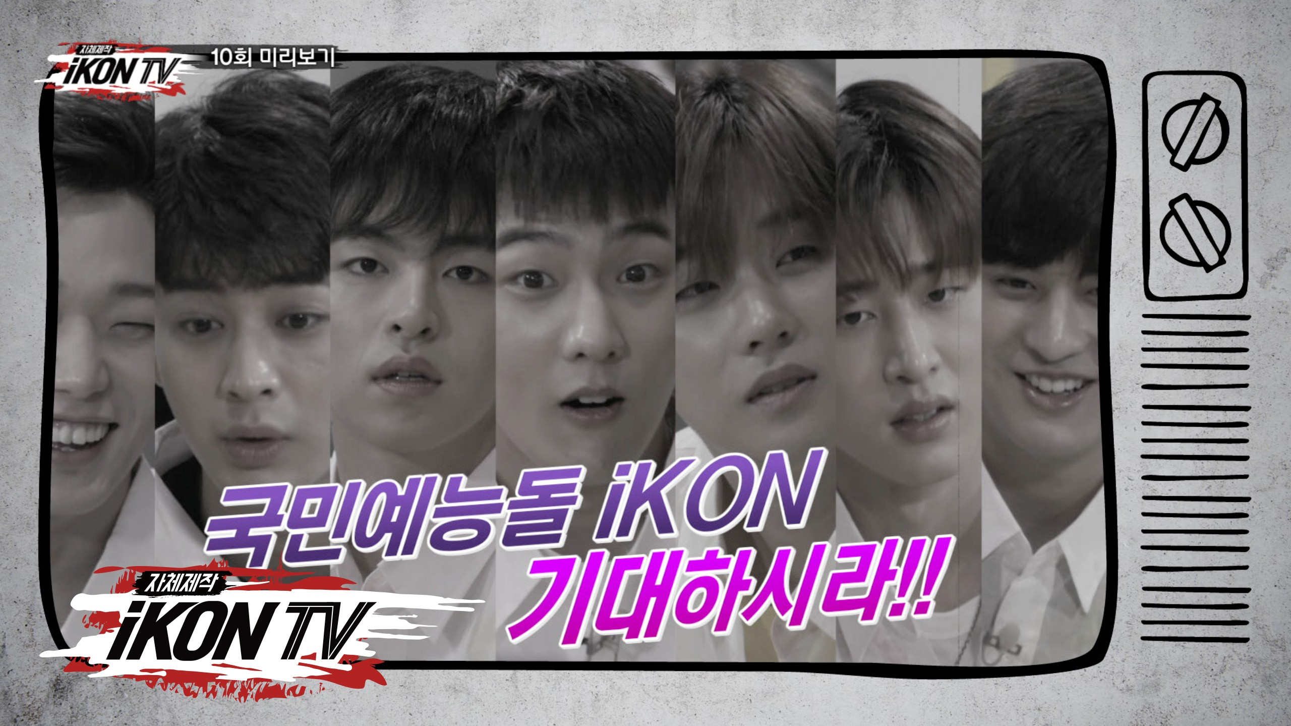 iKON - '자체제작 iKON TV' EP.10 PREVIEW