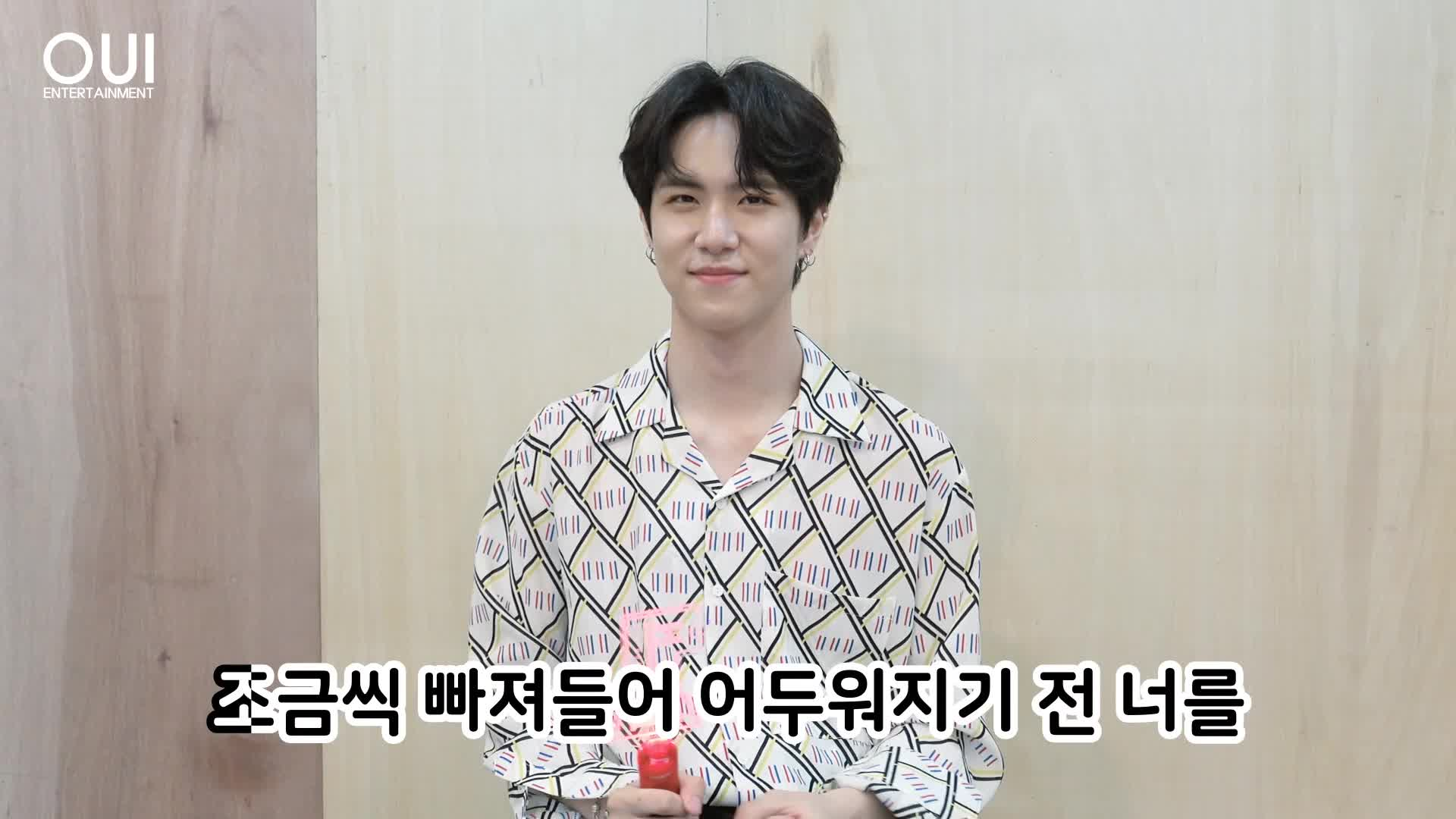 Kim Dong Han(김동한) - 'SUNSET' 응원법