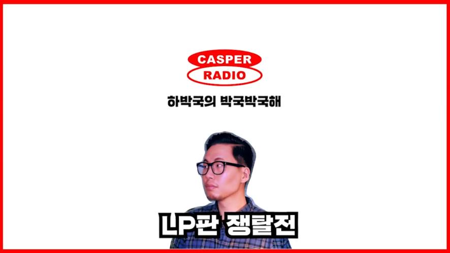[캐스퍼라디오/박국박국해] 시티팝특집에 벌어진 LP판 쟁탈전 with 김은마로