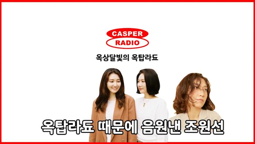 [캐스퍼라디오/옥탑라됴] 최초공개! 조원선이 9년 만에 컴백한 이유