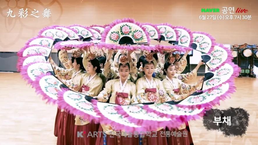 <생중계 예고편> - 구채지무(九彩之舞), 한예종 전통예술원 개원 20주년 기념 무용과 발표회