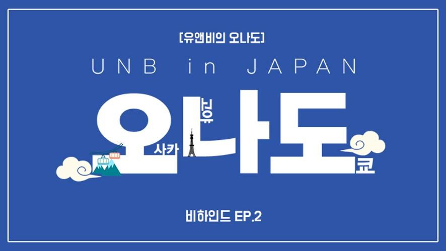 [유앤비의 오나도] 비하인드 EP.2