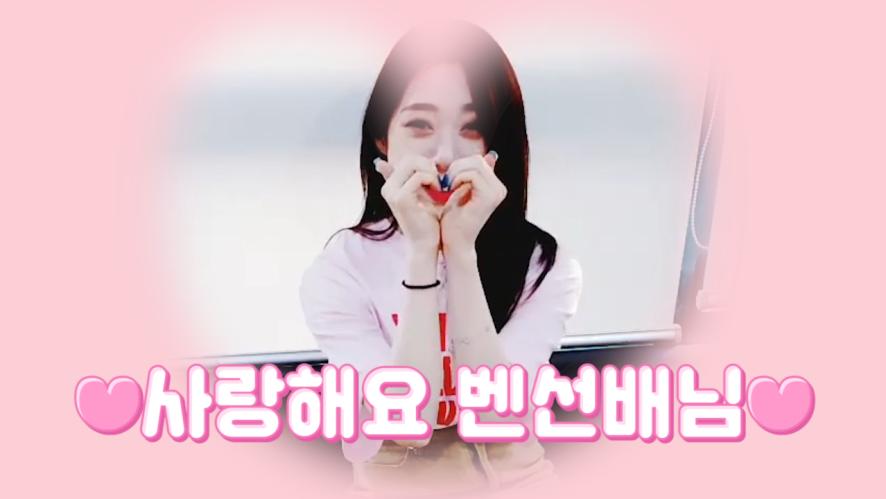 [WJSN] 뎡플리💖🎶 - 벤선배님 헌정 특집 - (YeonJung singing Ben's songs)