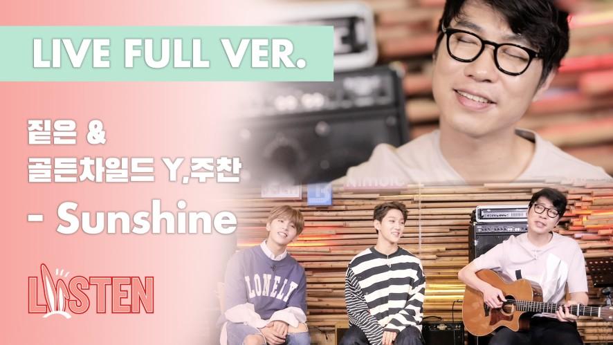 짙은 & 골든차일드 Y,홍주찬 - Sunshine (Full ver.) [리쓴(LISTEN)]