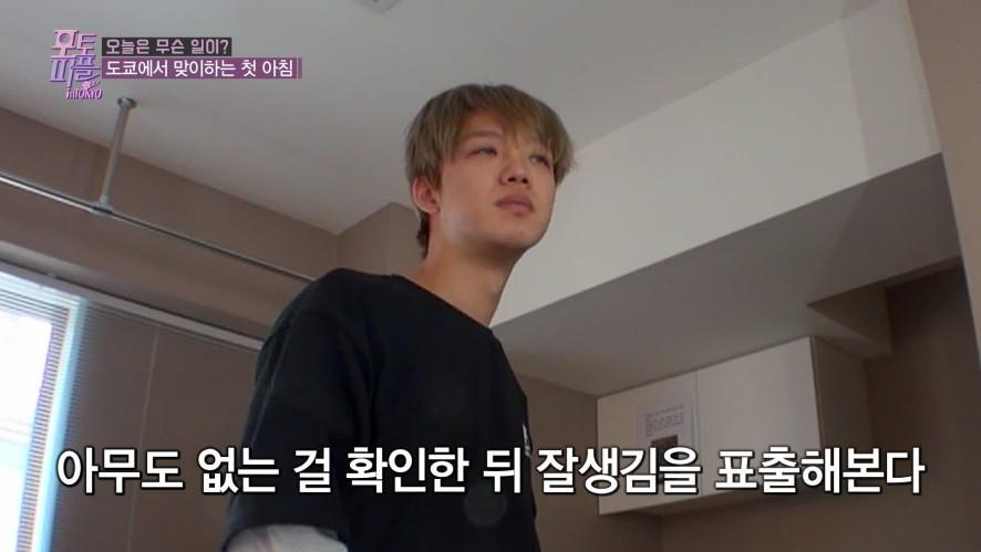 [선공개] '세상 달달' 막내즈의 아침