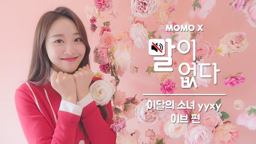 [말이 없다] 이달의 소녀 yyxy 이브 편 (Yves of LOONA yyxy)
