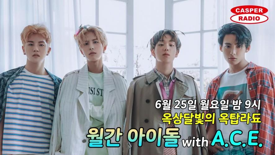 옥상달빛 옥탑라됴 <월간아이돌> 예고 with A.C.E