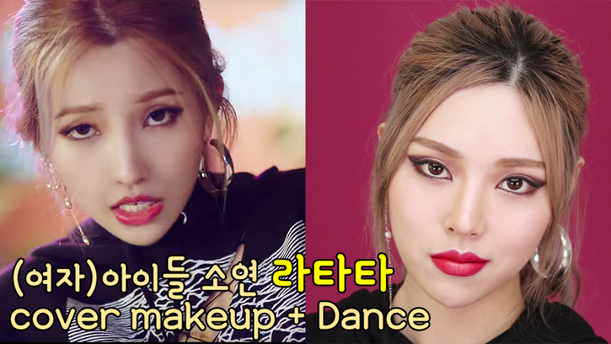 [ENG] (여자)아이들 소연 라타타 커버 메이크업 다른 버전 + 댄스 (G)I-DLE Soyeon LATATA cover makeup dance