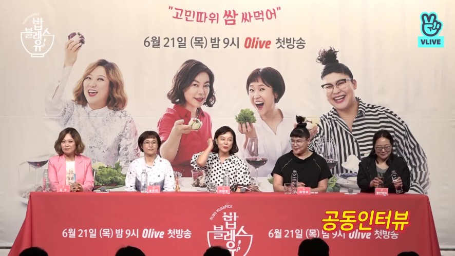 [REPLAY] OLIVE '밥블레스유' 제작발표회 LIVE