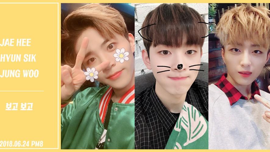 [HNB] 재희, 현식, 정우 보고 보고