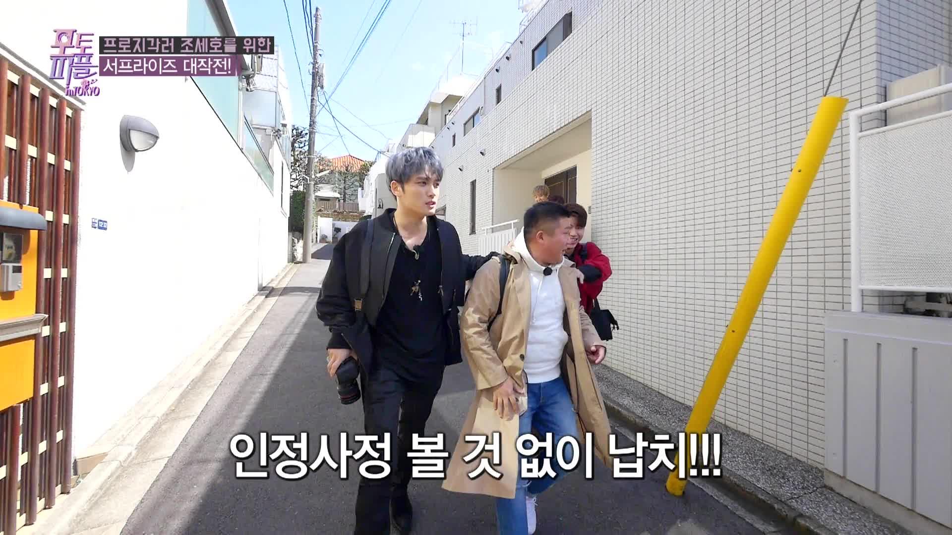 포토피플 in TOKYO 3부_ep.4 가뿐하게 싸사삭~조세호 납치사건!