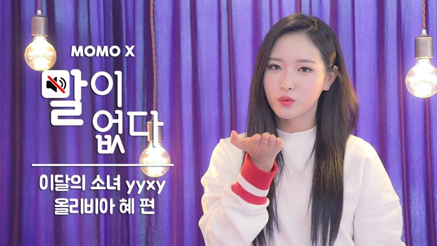 [말이 없다] 이달의 소녀 yyxy 올리비아 혜 편 (Olivia Hye of LOONA yyxy)